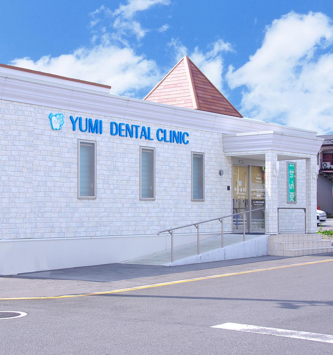 宇都宮市針ヶ谷町の歯医者・歯科ならゆみ歯科